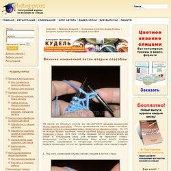 Вязание изнаночной петли вторым способом - Электронный журнал по вязанию на спицах