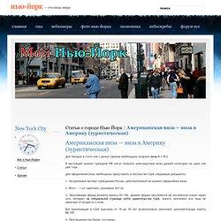 Американская виза — виза в Америку (туристическая)