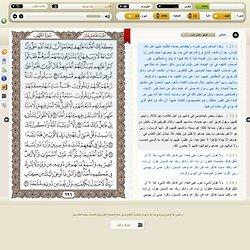 مشروع القرآن الكريم بجامعة الملك سعود
