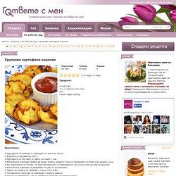 Рецепти за ЧУЖДЕСТРАННА КУХНЯ - Американска кухня - Хрупкави картофени корички