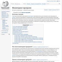 Мониторинг программ