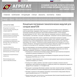 Концепция построения технологических модулей для складов авиаГСМ