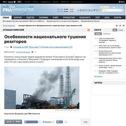 Особенности национального тушения реакторов