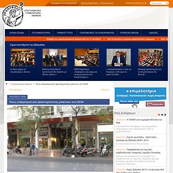 Ποιες επαγγελματικές δραστηριότητες μπαίνουν στο ΕΣΠΑ - Επαγγελματικό Επιμελητήριο Αθηνών - ΕΕΑ