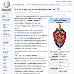 Комитет государственной безопасности СССР — Википедия - Pentadactyl