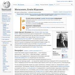 Могилевич, Семён Юдкович — Википедия - Pentadactyl