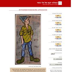 מרותי ועד שרוליק : עולם הקריקטורות והקומיקס של דוש « המולטי יקום של אלי אשד