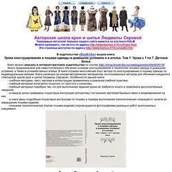 Школа кроя и шитья - Статьи Людмилы Серовой