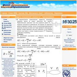 Физико-математическое общество старшеклассников - Задачи повышенной сложности*. Термодинамика.