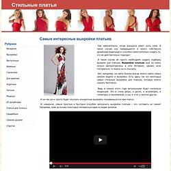 выкройки платьев бесплатно 2011
