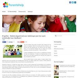 Η φιλία - Σχέση σημαντική και πολύτιμη για την υγιή ανάπτυξη των παιδιών
