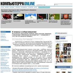 """К вопросу о киберкоммунизме - Журнал """"Компьютерра"""" - Киберкоммунизм - уже близко?"""