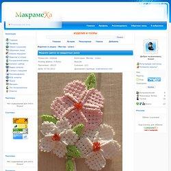 Макраме цветок из квадратных узлов - класс - Мастер - Изделия и узоры - Макрамеха