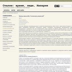 """Сталин: время, люди, Империя - Каковы масштабы """"сталинских репрессий"""""""