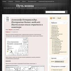 Александр Остервальдер. Построение бизнес-моделей: Настольная книга стратега и новатора