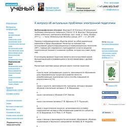 """К вопросу об актуальных проблемах электронной педагогики (научная конференция издательства """"Молодой ученый"""")"""