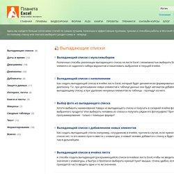 Приемы, статьи, хитрости, нюансы и тонкости работы в Microsoft Excel