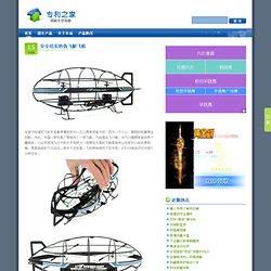 专利之家-设计发明与创意商机 » 安全结实的伪飞艇飞机