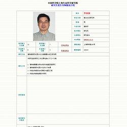中国科学院上海生命科学研究院研究生在岗导师