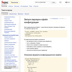 Запуск парсера и файл конфигурации — Томита-парсер. Руководство разработчика