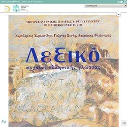 Αρχαία Ελληνική Γλώσσα (Α Γυμνασίου): Ηλεκτρονικό Βιβλίο
