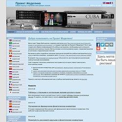 Проект Моделино - Изучение иностранных языков и НЛП