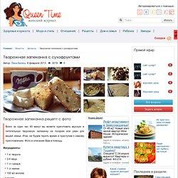 Творожная запеканка с сухофруктами рецепт приготовления с фото