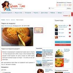Пирог из творога вкусный рецепт приготовления с фото
