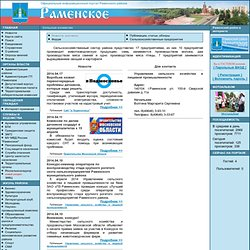 Сельское хозяйство - Официальный информационный портал Раменского района
