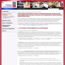 Национальная стипендиальная программа - иностранные претенденты