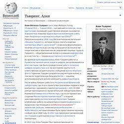 Тьюринг, Алан