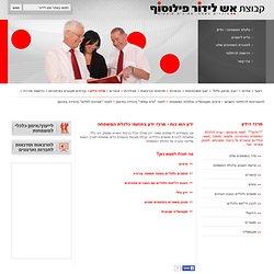 מרכז ידע בתחומי כלכלת המשפחה - קבוצת אש-לידור
