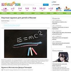 Научные кружки для детей в Москве