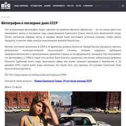 Photos des derniers jours de l'URSS: L'actualité en images