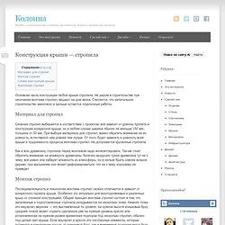 Конструкция крыши - стропила Kolonna.info