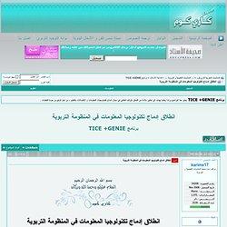 انطلاق إدماج تكنولوجيا المعلومات في المنظومة التربوية - المنتديات المغربية كاري كوم