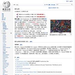 變形金剛 - 維基百科,自由嘅百科全書
