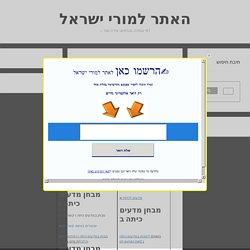 מבחן מדעים ⋆ האתר למורי ישראל