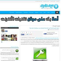 كيف تغيير كلمة السر الخاصة بالجهاز عند نسيانها او فقدتها ! ~ Techno2Net.blogspot.Com