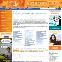 Тесты профориентации онлайн— Профориентация: кем стать. Выбор профессии, вуза, подготовка к ЕГЭ, тренинги