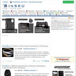 Интернет-покупки: обзоры и мнения