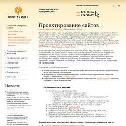 Проектирование сайтов