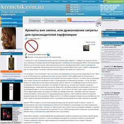 Ароматы вне закона, или драконовские запреты для производителей парфюмерии
