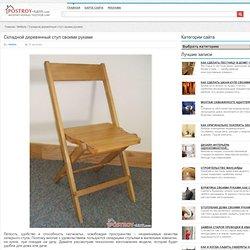 Складной деревянный стул своими руками - Pale Moon