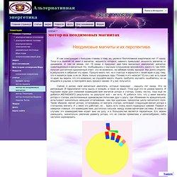 мотор на неодимовых магнитах - Альтернативная энергетика