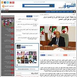 ولد خليفة: الجزائر ليست طرفا في نزاع الصحراء ولن تتنازل عن حق تقرير المصير
