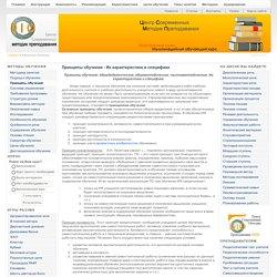 Принципы обучения - Основные принципы обучения - Их характеристика и специфика