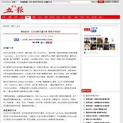 日本音樂天團作東 展開反核對談