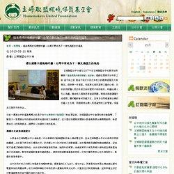 福島媽媽的母親節呼籲:台灣不要成為下一個充滿謊言的福島