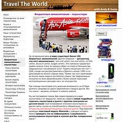 Бюджетные авиакомпании - лоукостеры - Самостоятельные путешествия по миру: путеводители, аудиоэкскурсии, карты, советы, маршруты и многое другое